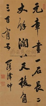 行书 (calligraphy) by luo zekun