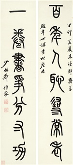 篆书七言联 对联 (calligraphy) (couplet) by deng chuanmi