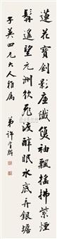 行书七言诗 by xu youlin