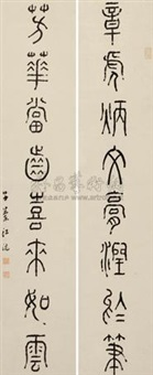篆书八言联 (calligraphy) (couplet) by jiang yuan