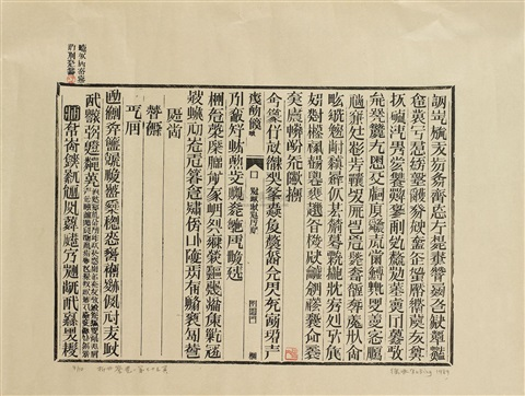 析世鉴卷一第七十五页 book from the sky no2 by xu bing