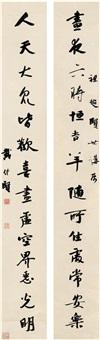 行书 十四言联 (couplet) by dai jitao