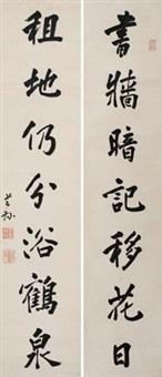 楷书七言联 对联 (couplet) by wang qisun