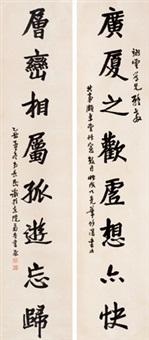 楷书八言联 对联 纸本 (couplet) by lin changmin
