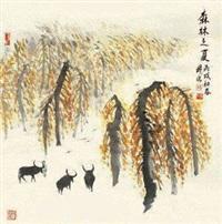 森林之夏 by lin ximing