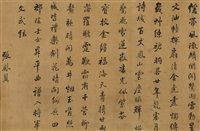 楷书 (calligraphy) by zhang fengyi
