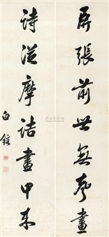 行书七言联 (calligraphy) (couplet) by bai rong