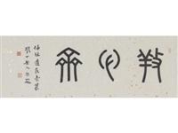 calligraphy by deng erya