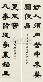 隶书十一言联 对联 (calligraphy) (couplet) by deng chuanmi