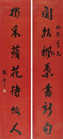 calligraphy another 2 works by zhang jian