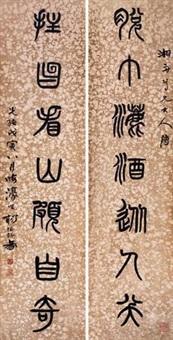 篆书七言联 对联 (couplet) by yang yisun