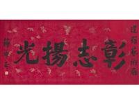 calligraphy by jiang zhongzheng