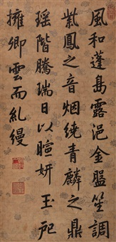 楷书 (calligraphy) by emperor yongzheng