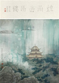 烟雨岳阳楼 by jiang hongwei