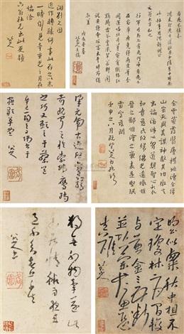 书法册 calligraphy in cursive script by bada shanren