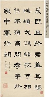 隶书 临张迁碑 by lin zhimian