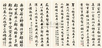 calligraphy (+ 3 others; 4 works) by liu fuyao