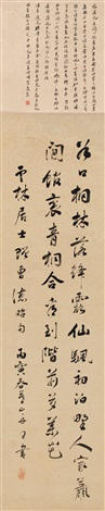 行书七言诗 calligraphy by liang tongshu