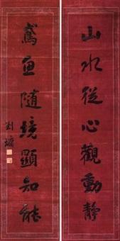 行书七言联 对联 (couplet) by liu yong