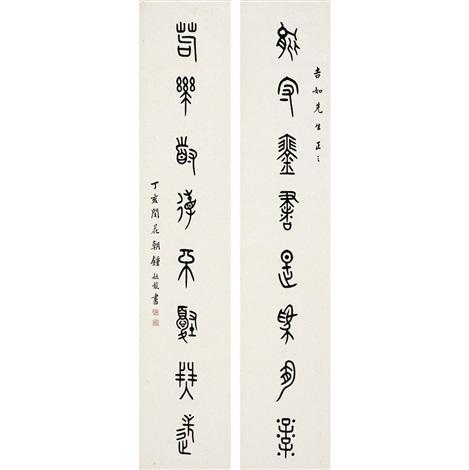 篆书八言联 eight character in seal script couplet by zhong yulong
