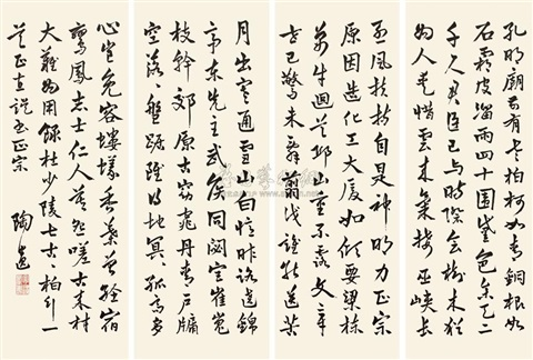 calligraphy (+ 3 others; 4 works) by chen taoyi