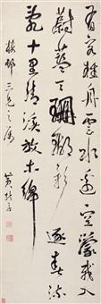 草书七言诗 (calligraphy) by huang peifang