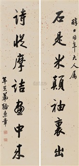 行书七言联 (couplet) by luo bingzhang