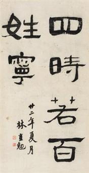 隶书集《西狭颂》句 by lin zhimian