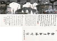 江南喜雨 by xu xi