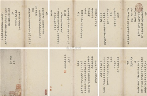 恭和御制元韵小楷 calligraphy album w16 works by he shen