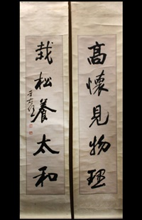 chinese calligraphy (couplet) by yu youren