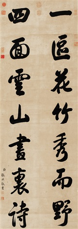 行书七言联 calligraphy couplet by zhang zhao