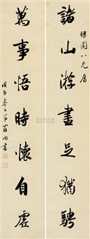 行书七言联 (calligraphy) (couplet) by weng tongshu