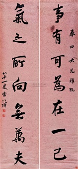 行书七言联 (calligraphy) (couplet) by lei yicheng