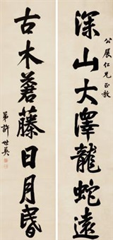 楷书七言联 对联 (calligraphy) (couplet) by xu shiying