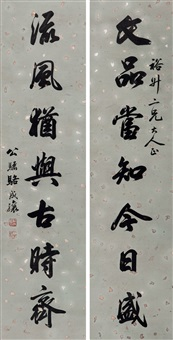 行书七言联 对联 (calligraphy) (couplet) by luo chengxiang
