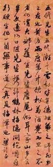 行书 by liang shizheng