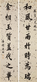 楷书八言联 对联 (calligraphy) (couplet) by liang han