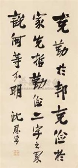 行书 by shen enfu