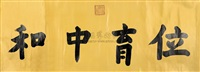 calligraphy by jia qing