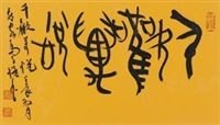 "篆书""千欢万悦"" (calligraphy) by ma zikai"