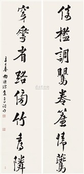 行书八言联 (couplet) by xiang dicong