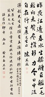 楷书 行书七言诗 (calligraphy) (2 works, various sizes) by chen qicai