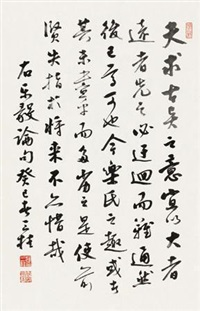 行书 (calligraphy) by luo sangui