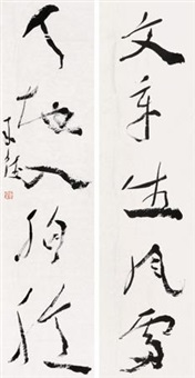 对联 (calligraphy) (couplet) by zeng laide