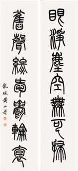 篆书七言联 (seven-character in seal script) (couplet) by huang shanshou