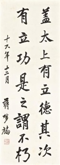 calligraphy in kaishu by jiang menglin