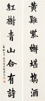 楷书七言联 对联 纸本 (couplet) by lin changmin