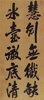 御笔行书五言句 by emperor kangxi