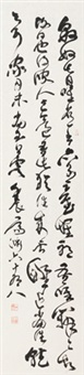 草书 (calligraphy) by qi yuan